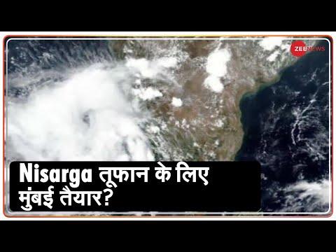 Maharashtra, Gujarat में NDRF तैनात, दोपहर ढाई बजे Mumbai पहुंचेगा Nisarga तूफान | Nisarga Cyclone