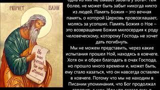 Евангелие дня 20 Марта 2020г БИБЛЕЙСКИЕ ЧТЕНИЯ ВЕЛИКОГО ПОСТА