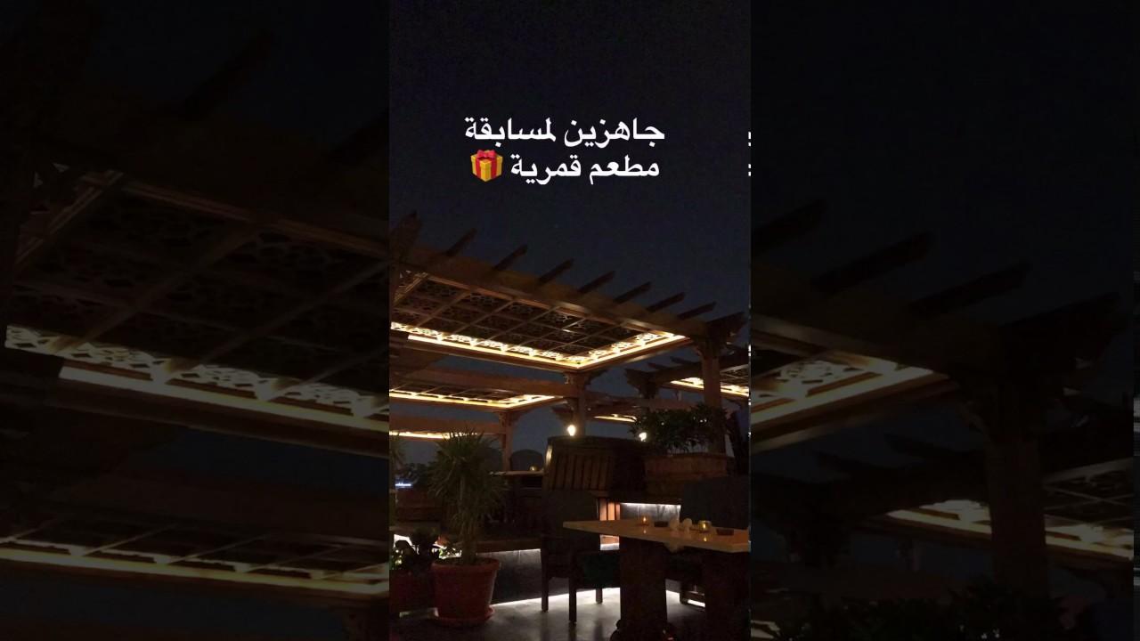مطعم قمرية أحدث مطعم لبناني فاخر بجدة Youtube