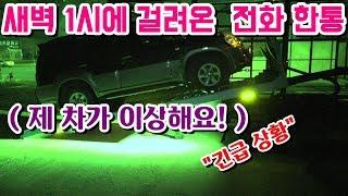 """새벽에 걸려온 다급한 전화 한통!""""브레이크가 안들어요""""[자동차의모든것-Car & Man] Automobile maintenance"""