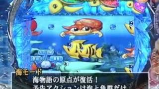 CR新大海物語Withアグネスラム 演出説明4