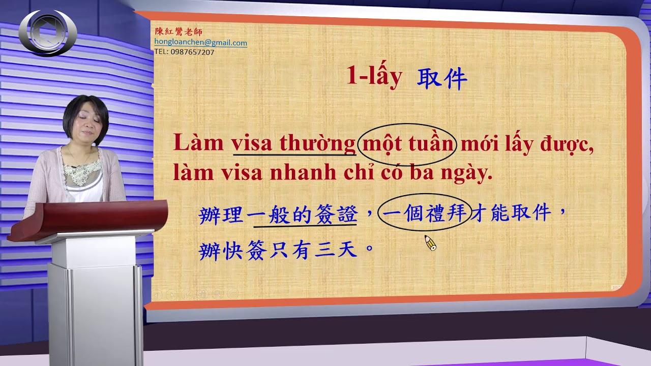 用成語學越南語 10 - 以毒攻毒 - YouTube