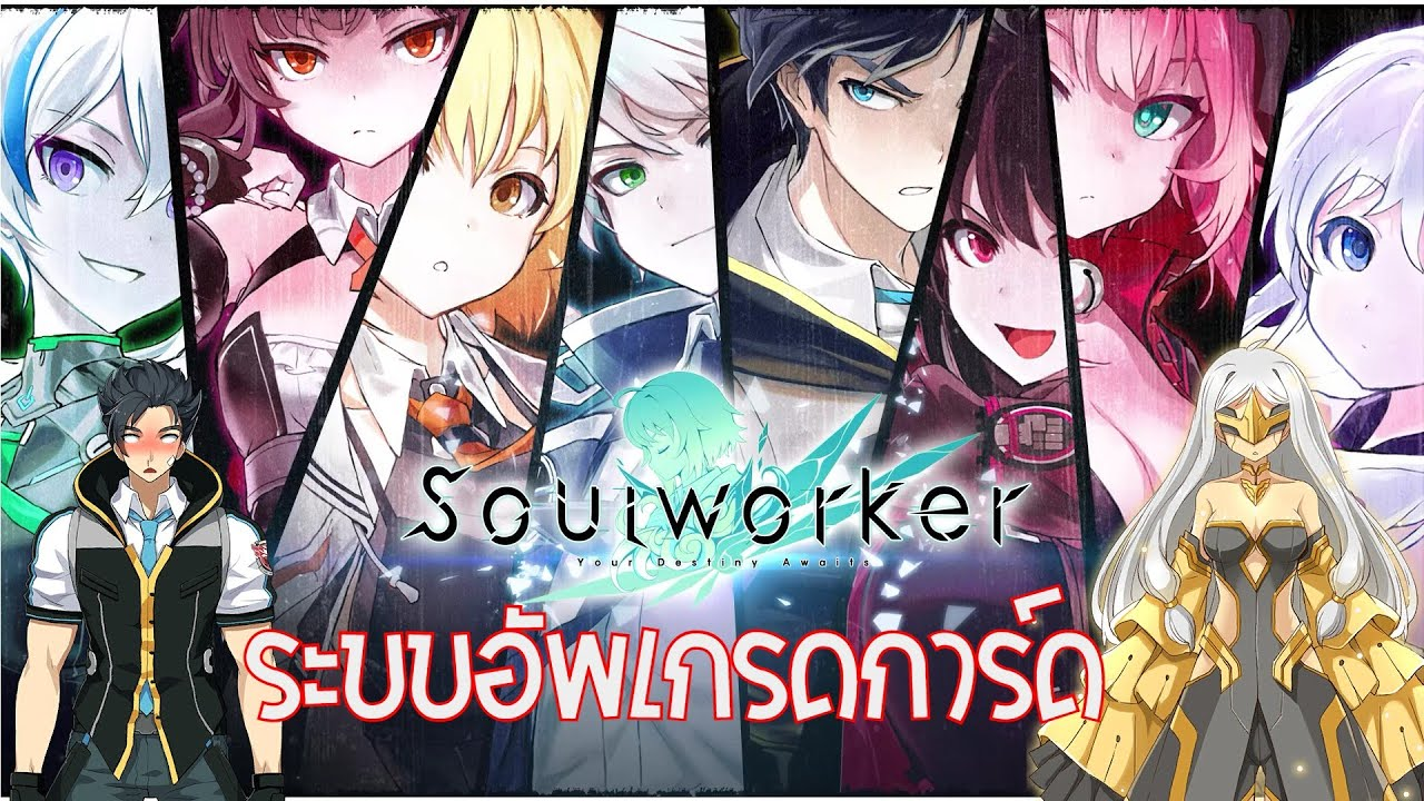 playing soulworker - YouTube
