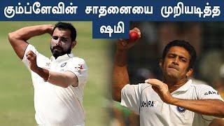 சத்தமில்லாமல் சாதித்த ஷமி, 12 ஆண்டு கால சாதனை முறியடிப்பு | India vs Australia Test