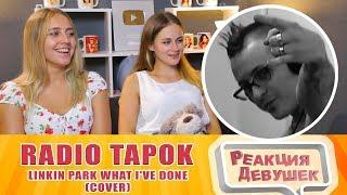 Реакция девушек - Linkin Park What I've Done (Cover на русском  RADIO TAPOK)