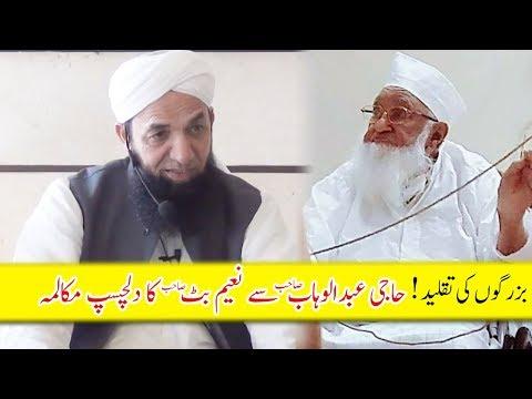 Naeem Butt Interesting Talk with Haji Abdul Wahab sb !   حاجی عبدالوہاب صاحب سے دلچسپ گفتگو