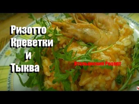 Креветки Ризотто с Тыквой и Криветками. Итальянский рецепт.