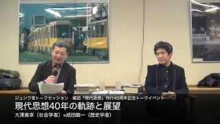 大澤真幸×成田龍一 「現代思想40年の軌跡と展望」