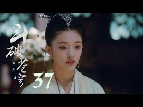 鬥破蒼穹 37  Battle Through the Heaven 37【TV版】(吳磊、林允、李沁、陳楚河等主演)