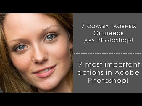 7 самых главных экшенов в Photoshop (субтиры) /  7 Most Important Actions In Adobe Photoshop