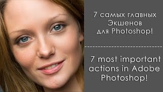 7 самых главных экшенов в Photoshop /  7 most important actions in Adobe Photoshop