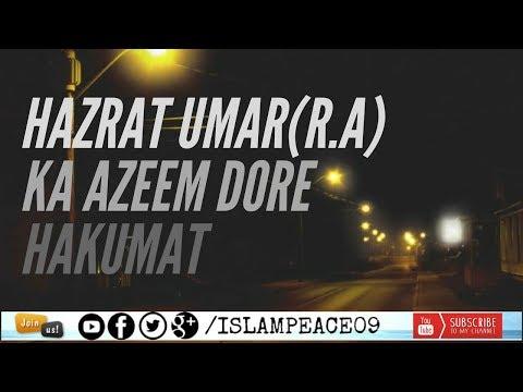 Hazrat Umar Farooq (R.A) Ka Dore Khilafat || Molana Tariq Jameel sb