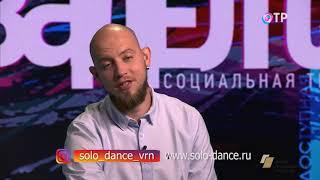 #танецбезграниц #главнаявжизнипрофессия ПРОСТО ЖИТЬ!