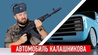 Электромобиль Калашникова CV-1