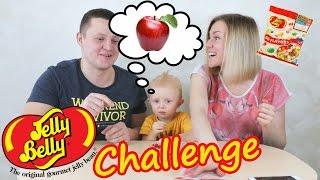 ДЖЕЛЛИ БЕЛЛИ ЧЕЛЛЕНДЖ // Jelly Belly Challenge