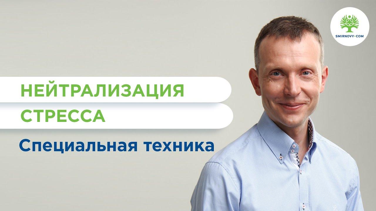 Вячеслав Смирнов. Работа с негативными эмоциями. Бесплатный видеокурс
