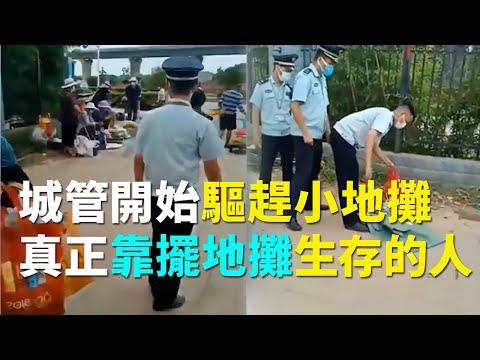 朝令夕改 武汉城管驱赶摆摊农民(图/视频)