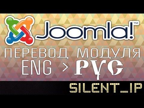 Joomla!: Перевод модуля на русский
