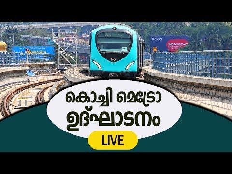 Kochi Metro Inauguration Live   Prime Minister Narendra Modi