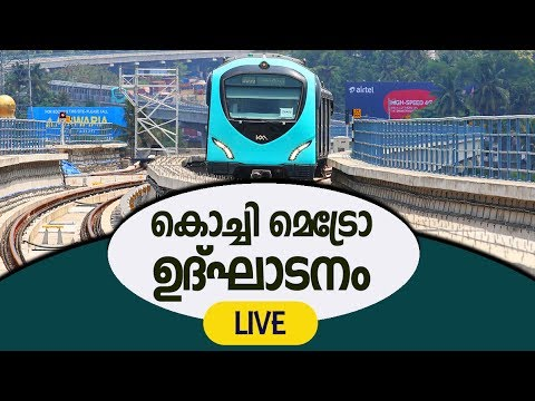 Download Youtube: Kochi Metro Inauguration Live | Prime Minister Narendra Modi
