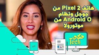 - هاتف Pixel 2 من جوجل ونظام Android O من موتورولا