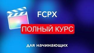 #FCPX | ПОЛНЫЙ КУРС для начинающих