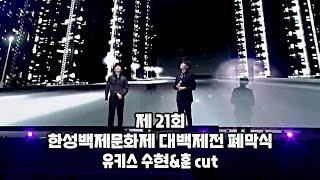 제21회 한성백제문화제 대백제전 폐막식 유키스 수현&훈(무대&토크 cut)