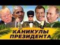 ТРЕШ ОБЗОР фильма КАНИКУЛЫ ПРЕЗИДЕНТА mp3
