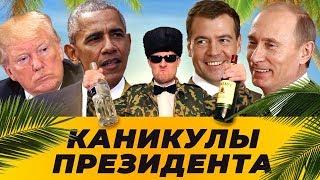 ТРЕШ ОБЗОР фильма КАНИКУЛЫ ПРЕЗИДЕНТА