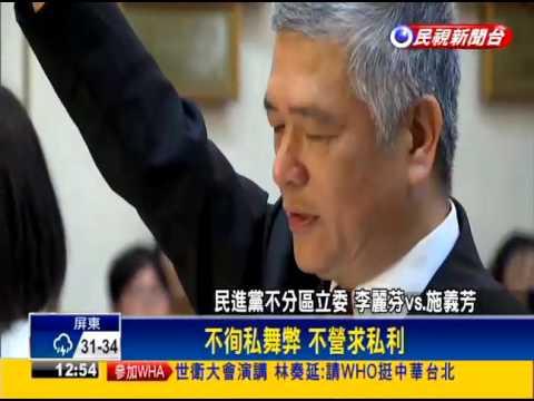 民進黨不分區遞補 李麗芬.施義芳今宣示-民視新聞 - YouTube
