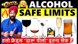 Hello Friends! DAARU PEELO | YES ! ALCOHOL IS SAFE & HEALTHY IN THESE SAFE LIMITS |RDA| Dr.Education