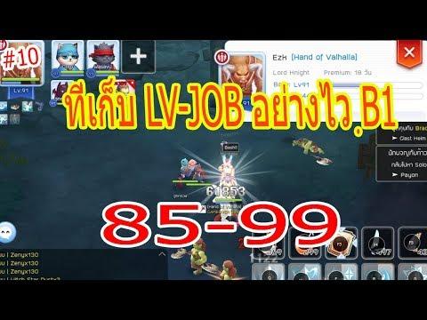 วิธีเก็บเลเวล-Job 85-99 ไนท์แบส