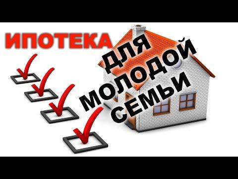 Ипотека для молодой семьи в СПб