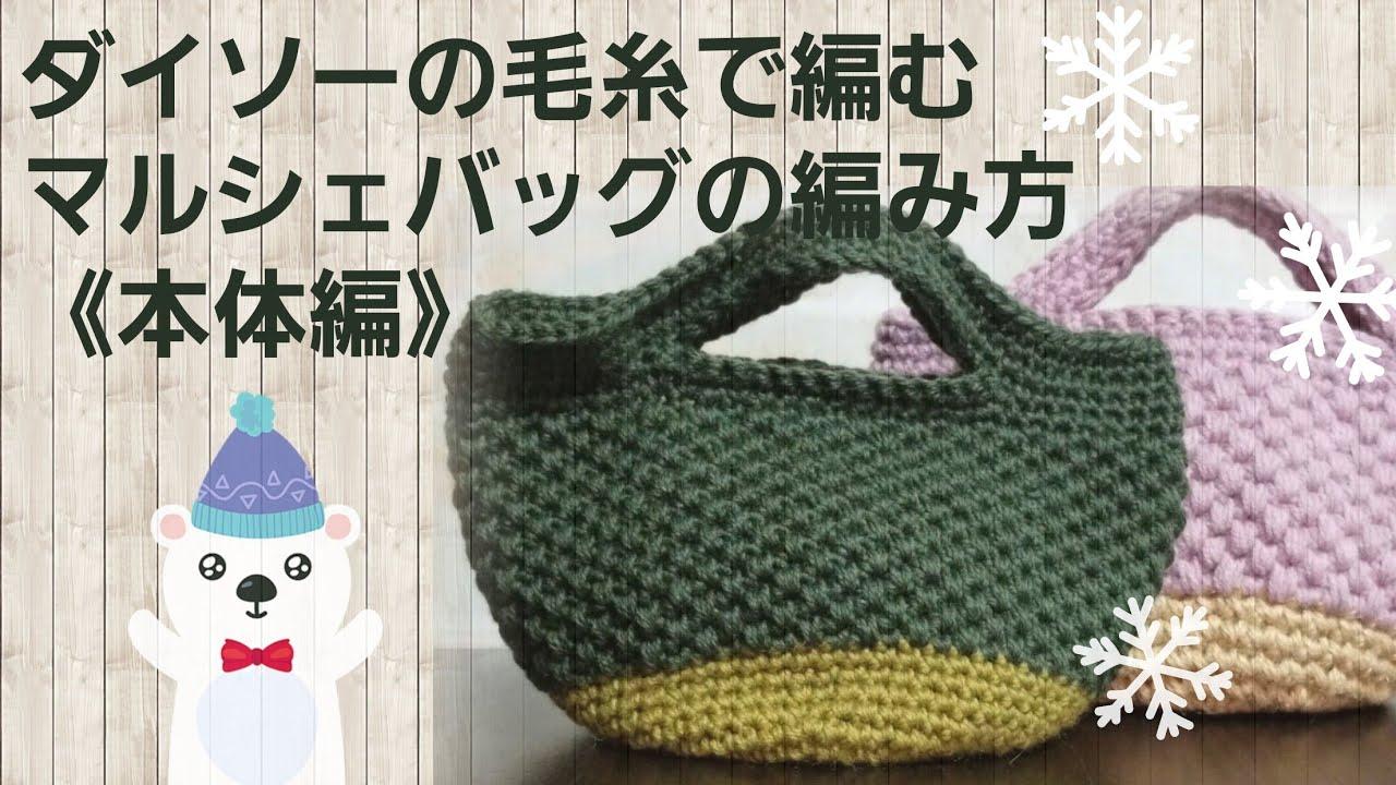 編み 編み かぎ針 図 バッグ