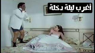 أغرب ليلة دخلة في مصر .. العروسة طلعت حامل و العريس قام بــ مفاجأة....!!