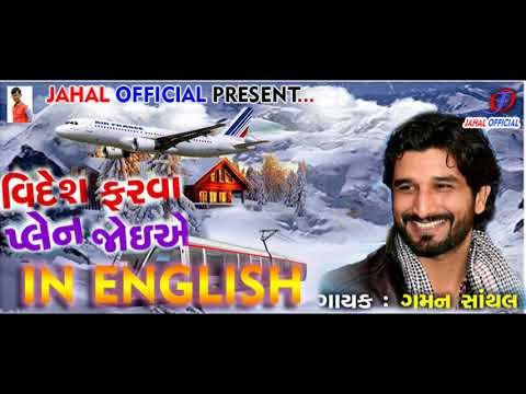 Gaman Santhal ||videsh Farava Plan Joi Ae In ENGLISH || New Song 2018
