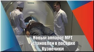 Снимок МРТ теперь можно сделать бесплатно в поликлинике в Кузнечиках