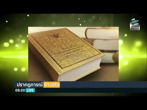 """โหลดเลย! แอพ """"ราชบัณฑิตยฯ โมไบล์"""" ภาษาไทยได้ง่ายแค่ปลายนิ้ว - Springnews"""