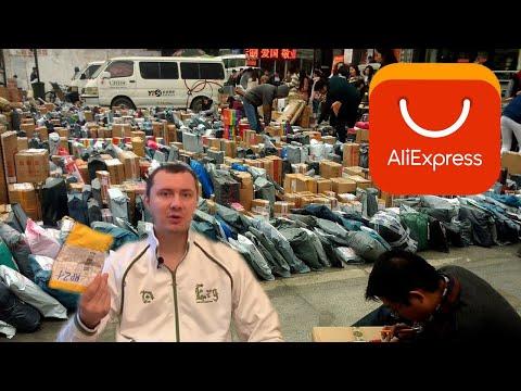 Посылки с Aliexpress которые больше не нужны, долгая доставка, товар который не актуален