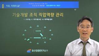 [취업Q]기술개발 조직 직업역량 관리_종합편