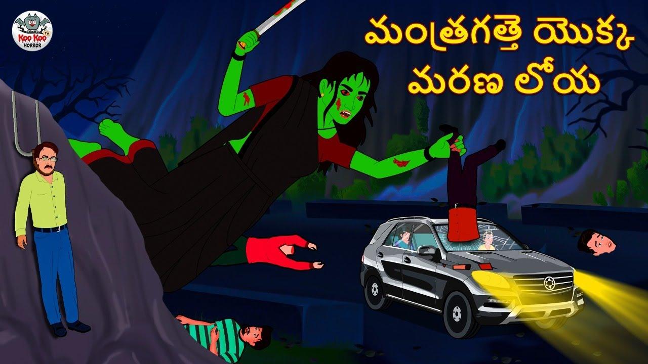 Telugu Stories - మంత్రగత్తె యొక్క మరణ లోయ | Stories in Telugu | Horror Stories | Koo Koo TV