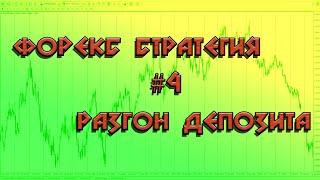 Форекс стратегия Разгон депозита №4