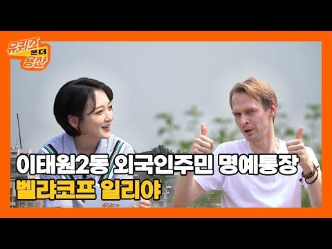 [ENG SUB]유 퀴즈 온 더 용산 - 이태원2동 편