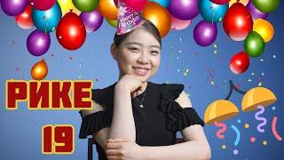 Рика Кихира задаёт новые тренды и празднует День рождения Новости фигурного катания