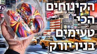 10 הקינוחים הכי טעימים | ניו יורק
