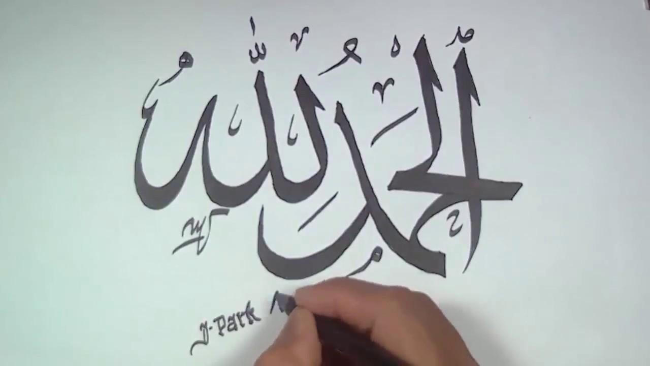 Cara Menggambar Kaligrafi Arab Alhamdulillah Arabic Calligraphy