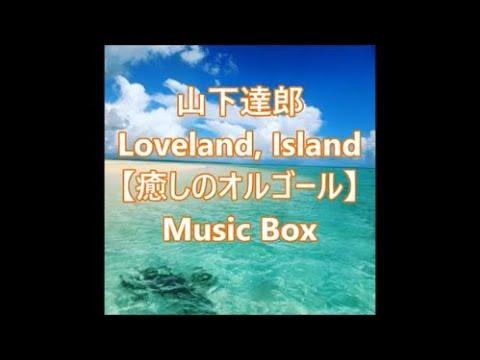山下達郎Loveland, Island 癒しのオルゴール Music Box