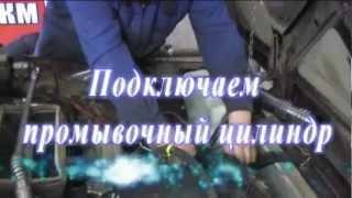 Чистка форсунок форсунок купить химию для ультразвуковых моек http://www.uzo.matrixplus.ru