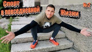 """""""СПОРТ В ПОВСЕДНЕВНОЙ ЖИЗНИ"""" #2"""