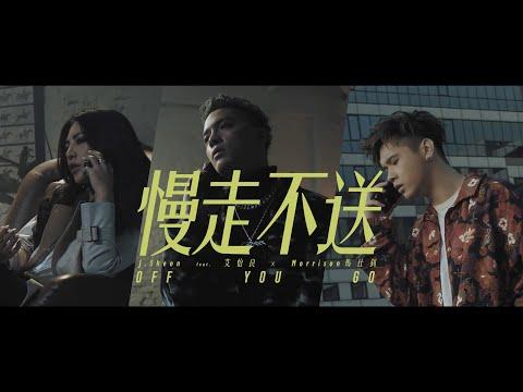 J.Sheon - Off You Go 慢走不送 feat. 艾怡良 & Morrison馬仕釗 (Official Music Video)